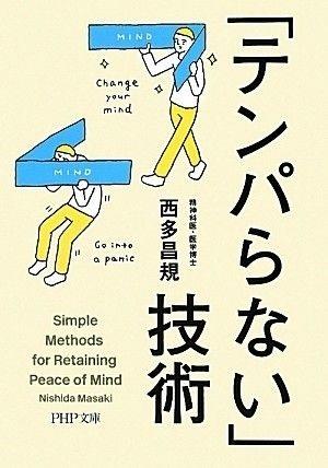 「 テンパらない 」 技術 ( 著:西多昌規 ).jpg