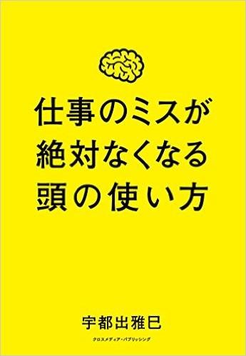 仕事のミスが絶対なくなる頭の使い方 ( 著:宇都出雅巳 ).jpg