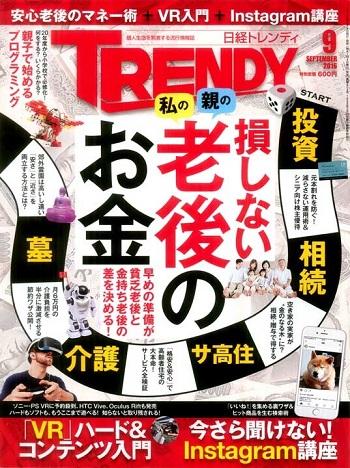 日経トレンディ ( 2016.9 損しない老後のお金 ).jpg