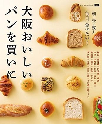 大阪おいしいパンを買いに.jpg