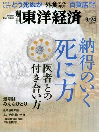 週刊 東洋経済 ( 2016.9.24 納得のいく死に方 ).jpg