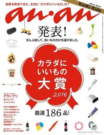 an・an ( 2016.9.28 カラダにいいもの大賞2016 ).jpg