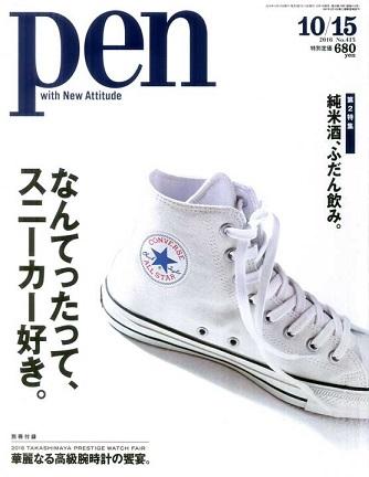 pen ( 2016.10.15 なんてったって、スニーカー好き。 ).jpg