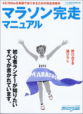 マラソン完走マニュアル.jpg