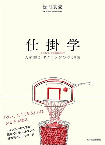 仕掛学 ( 著:松村真宏 ).jpg