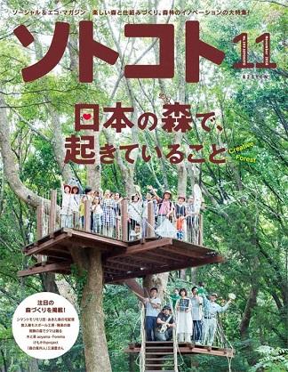 ソトコト ( 2016.11 日本の森で、起きていること ).jpg