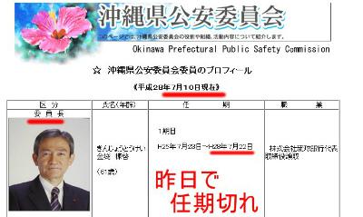 CoA_5rzWcAAbtc6【沖縄】こんな計画的●罪が許されるのか?と