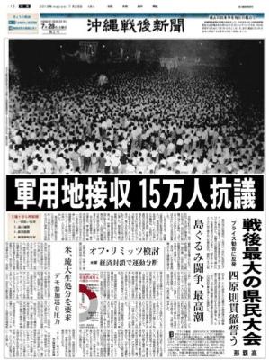 CodHjiNUkAEEnQ2本日の琉球新報
