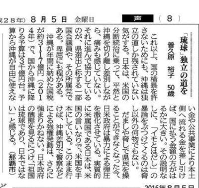 CpDWUIUUsAAB今日の琉球新報。