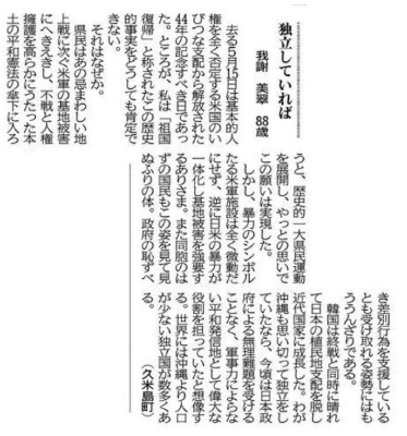 CpGIZOLVUAEyE今日の琉球新報の投書欄を