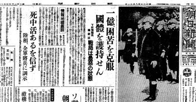 【戦後70年】日本国内で伏せられた降伏