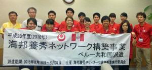CqB4GCyVIAEOx沖縄県系人と交流へ出発