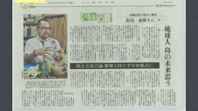 CsLuyh1VIAAT9松島泰勝さん 琉球人 島の未来思う