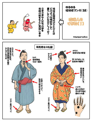 CseQRmqVMAABRfC「琉球人のすがた(1)」