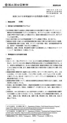 CuQm6eIVIAADxxT国会図書館外交防衛調査室に依頼した