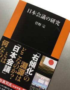 菅野 完 日 本会議 の 研究 一気 ...