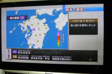 地震2016-1