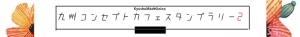 暫定HP用ロゴ