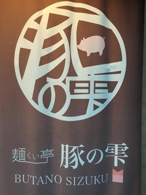 豚の雫 豚骨ラーメン 豊川稲荷 花屋 花夢