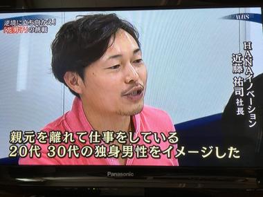ワールドビジネスサテライト テレビ 花男子 ハート 花束 花夢