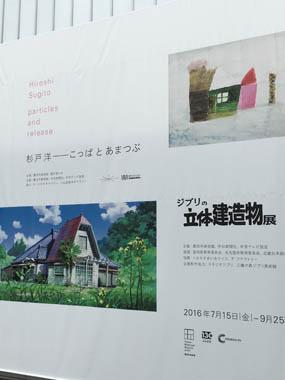 トヨタ 美術館 ジブリ 豊川 花屋 花夢