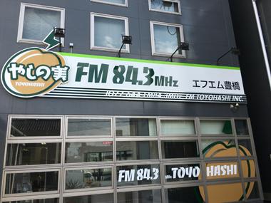 FM豊橋 やしの実 ラジオ 花男子 豊川 花屋 花夢