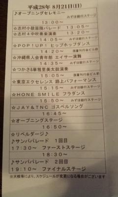 160818_sanba2