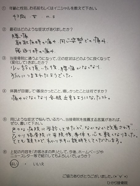 交通事故治療 前橋 (14)