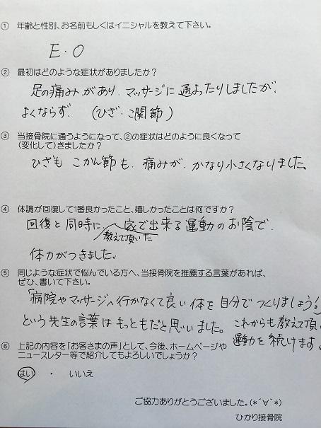 交通事故治療 前橋 (5)