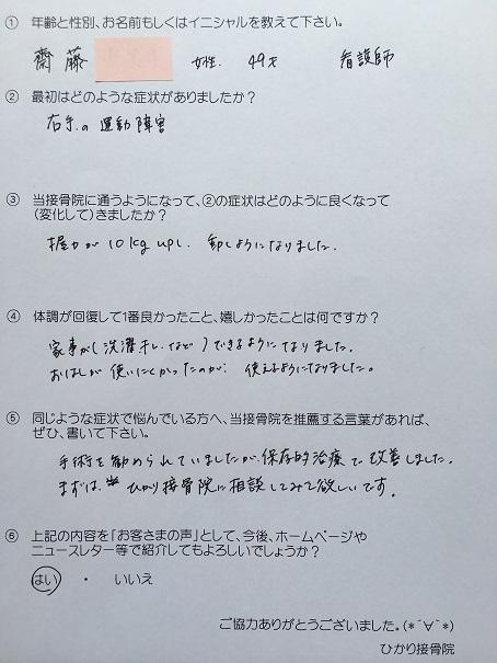 接骨院 (4)