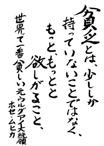 貧乏とは (3)