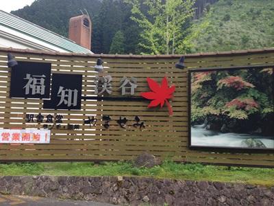 福知渓谷 (1)