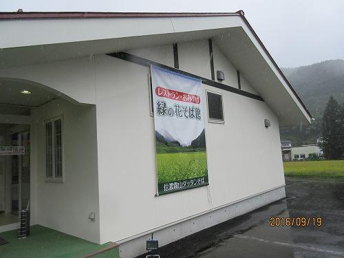 緑のそば館