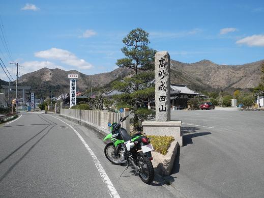 高砂成田山