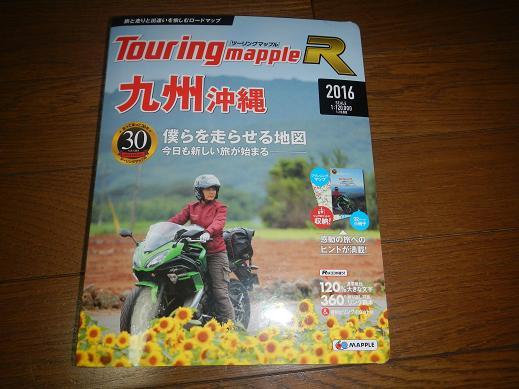 ツーリングマップル九州