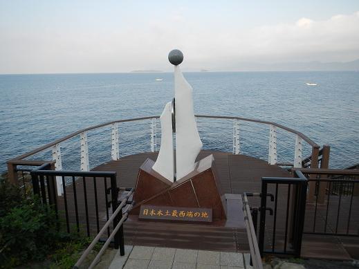 日本本土最西端の地