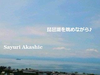 琵琶湖を眺めながら アカシックレコードリーダーさゆり