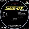 ゲームセンターCX_Rental_23