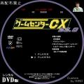 ゲームセンターCX_Rental_22