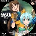 GATE_自衛隊_10c_BD