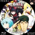 GATE_自衛隊_12a_BD