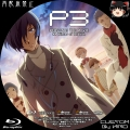 PERSONA3 THE MOVIE_4c_BD