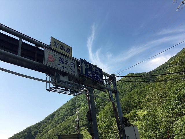 yuzawatownsign.jpg