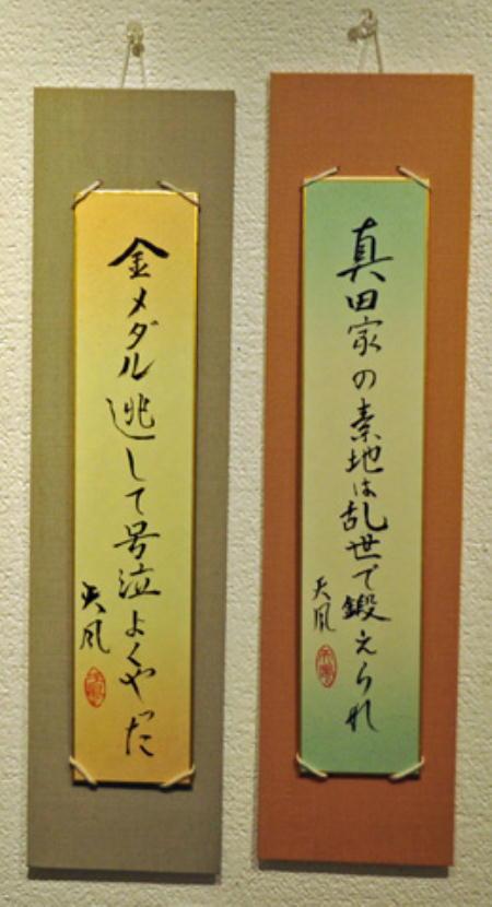 09-2 【川柳二題】 杉本仁太郎