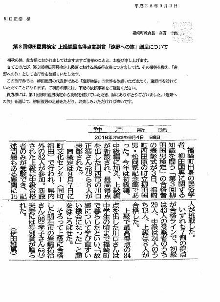 柳田国男検定記事069