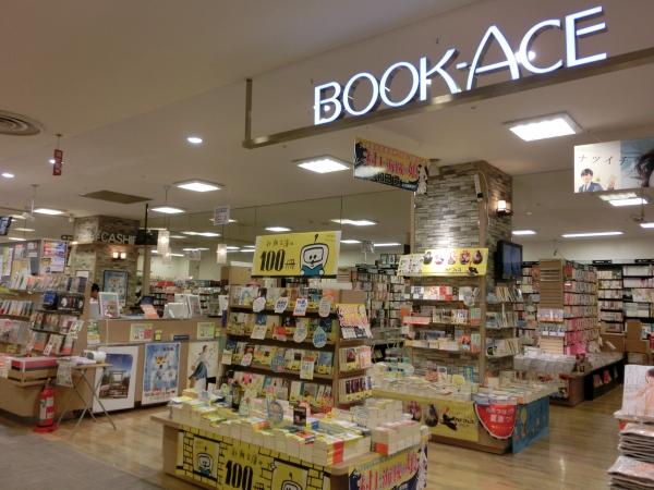 3階書店ブックエース