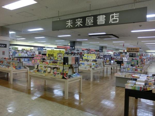 5階未来屋書店