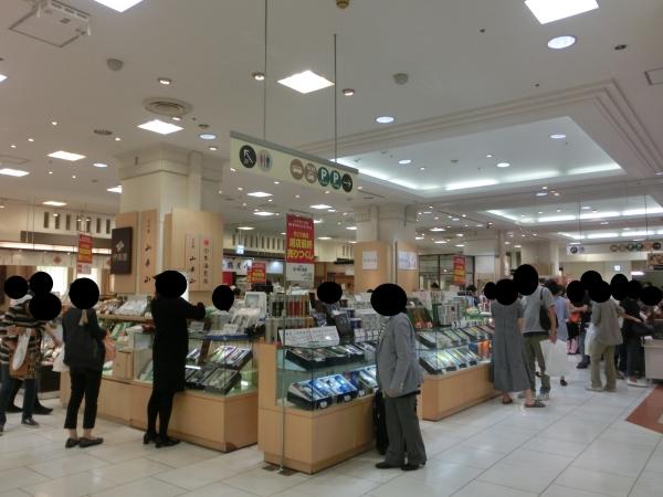 1階名店山本山