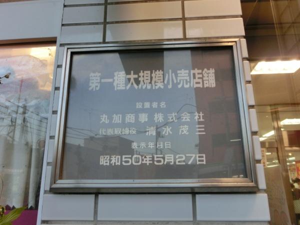 大店表示板