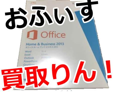 大吉/西友長岡天神店Microsoft Officeソフトなんでも買取ります